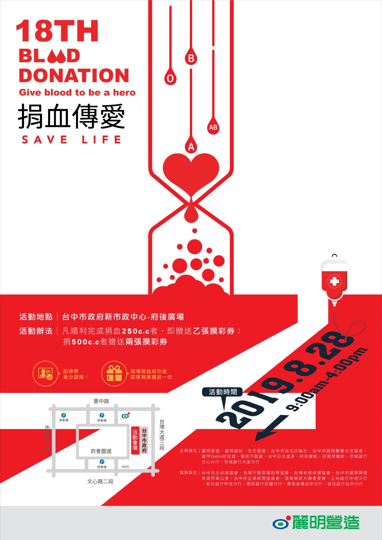 麗明營造 第18屆捐血活動 邀請您共襄盛舉