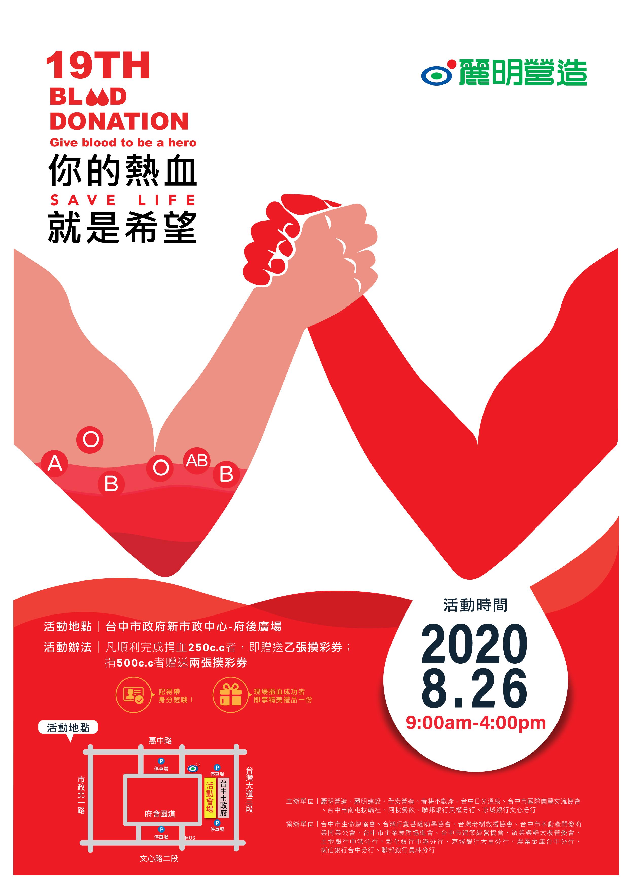 麗明營造第19屆公益捐血將於8月26日舉辦!!