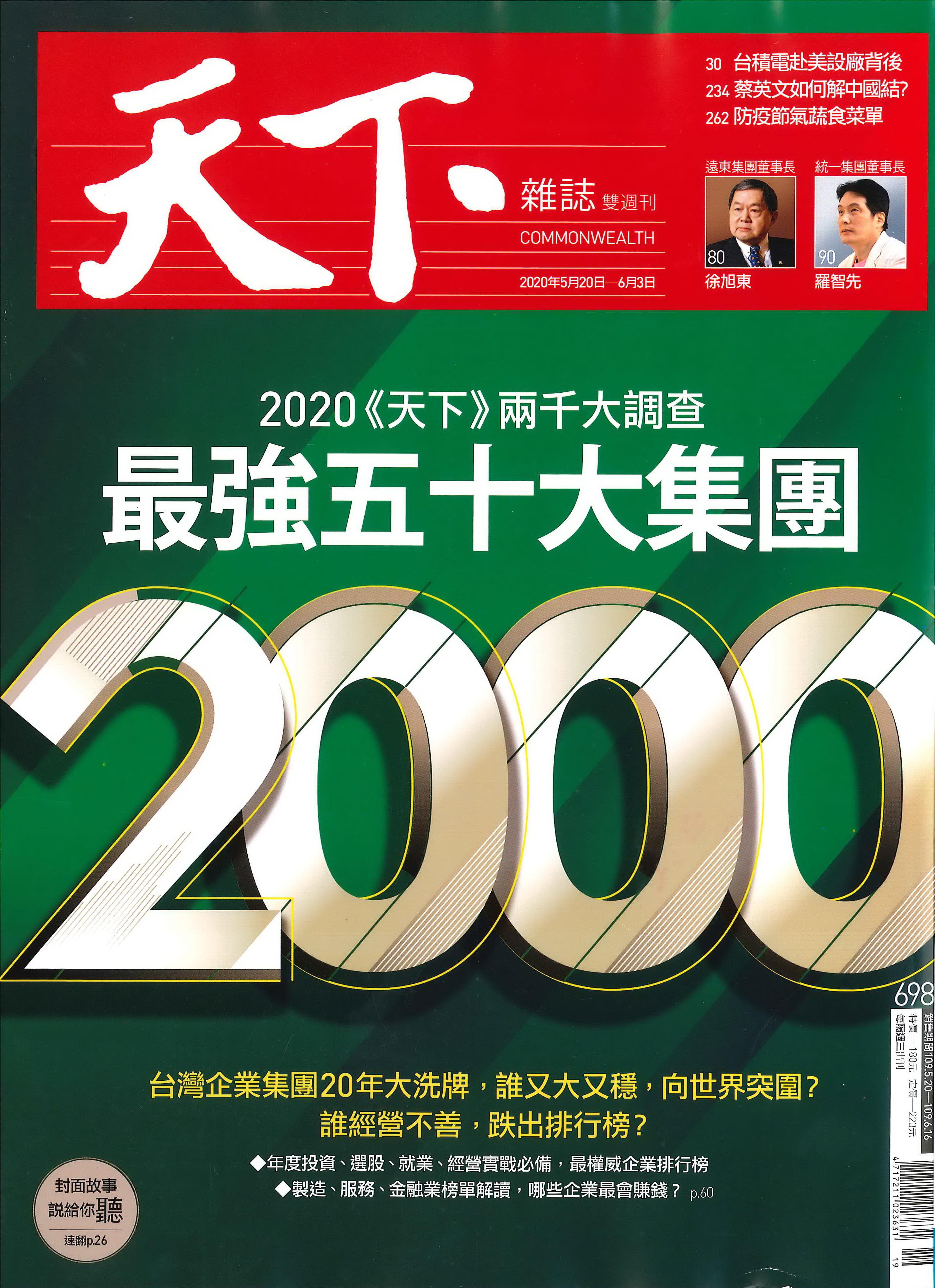 2020年《天下雜誌》2000大企業調查