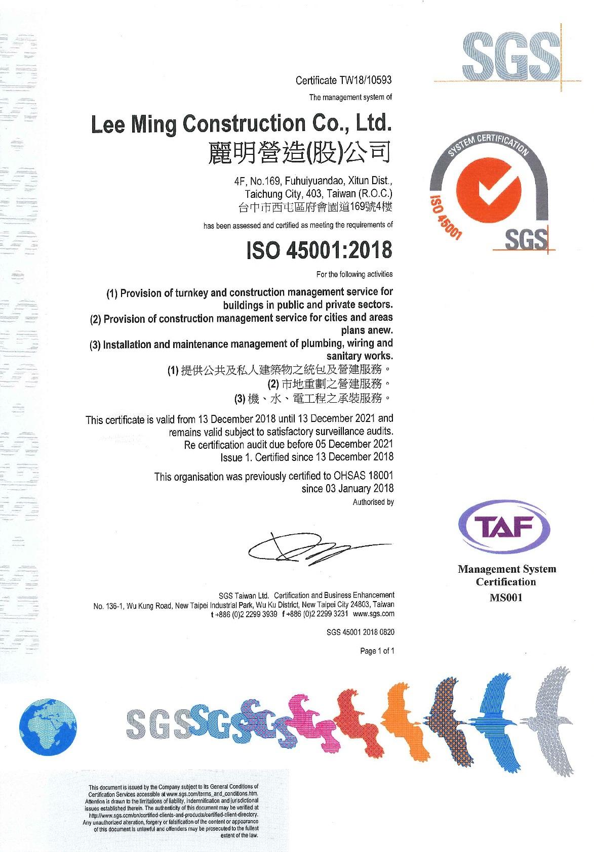 麗明營造取得ISO 45001職業健康安全管理系統國際認證
