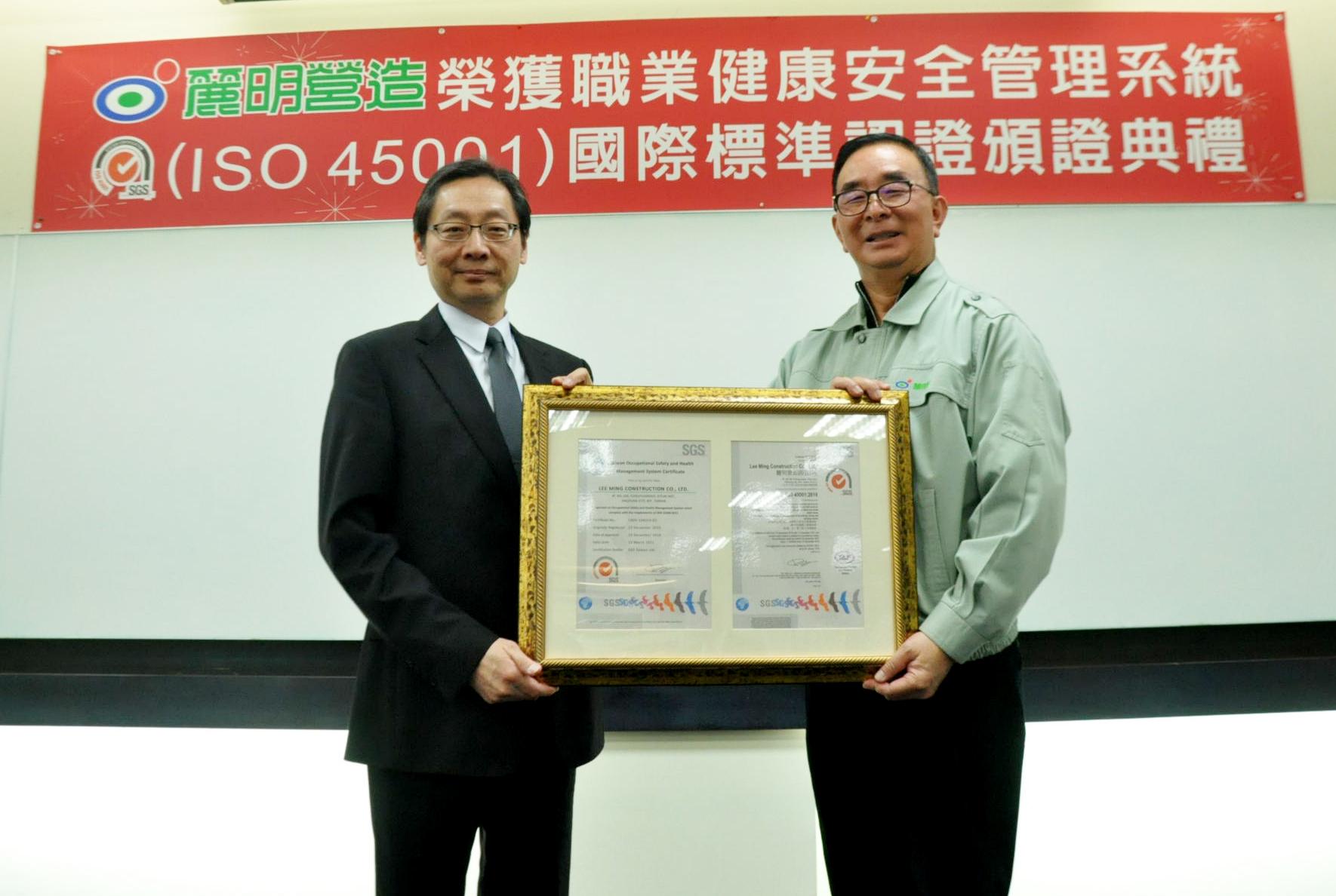 ISO 45001 授證典禮