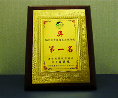 Taichung County Exellcent Construnstion Site Award