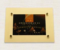 Taichung Green Environmental Contstrustion Site Award