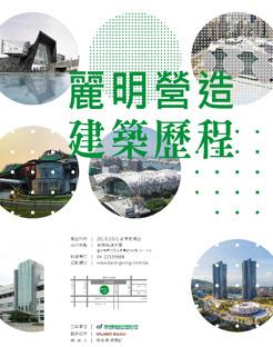 麗明20建築歷程展