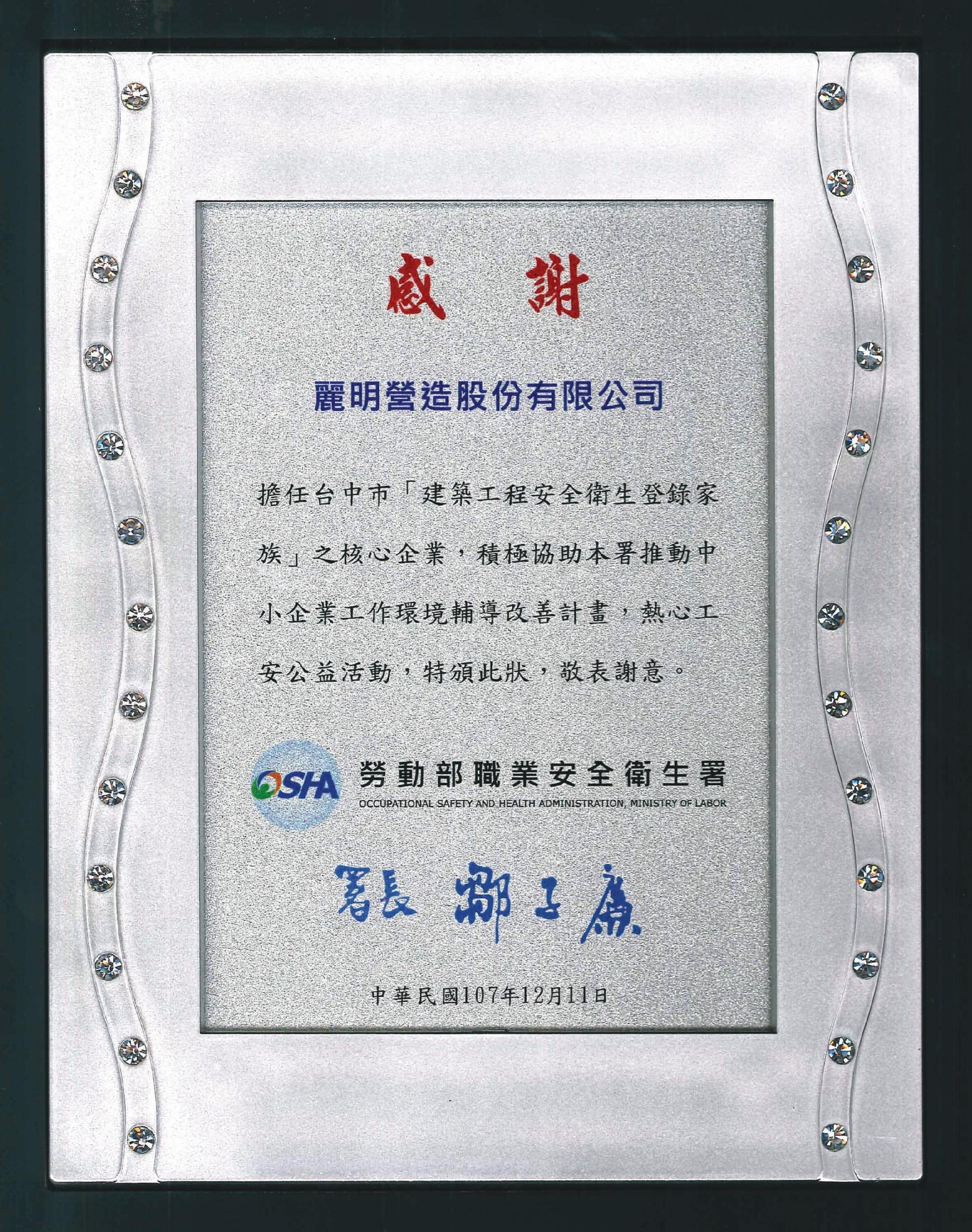 麗明營造熱心工安公益