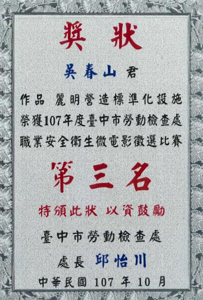臺中市勞動檢查處107年度職業安全衛生微電影獲獎影片