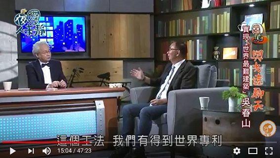 民視:《夜深人未靜》專訪吳春山董事長。YouTube完整版