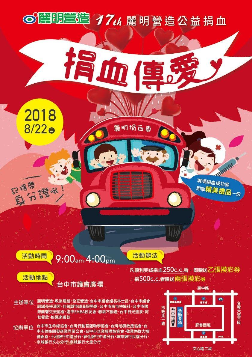 麗明營造第十七屆捐血活動募得1007袋熱血